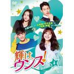 輝け、ウンス! DVD-BOX4