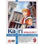 牧場の少女カトリ(9) [DVD]