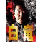 白竜~その女、亜利沙~ [DVD]