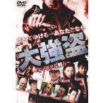 大強盗~ギャングな奴ら~ [DVD]