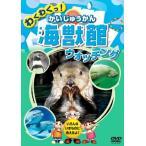 海獣館 かいじゅうかん ウォッチング KID-1402 [DVD]