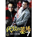 代紋の墓場7 [DVD]