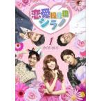恋愛操作団:シラノ DVD-BOX1