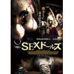 SEXドールズ [DVD]
