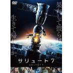 サリュート7 [DVD]