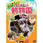 動物園 どうぶつえん ウォッチング KID-1401 [DVD]