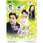 私の恋人、誰かしら DVD-BOX7