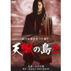天獄の島(2) [DVD]