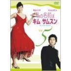 私の名前はキム・サムスン Vol.5 [DVD]