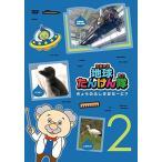 地球たんけん隊 Season.2 [DVD]