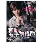 禁断の女子刑務所 [DVD]