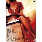 髪結いの亭主 デジタル・リマスター版 [DVD]