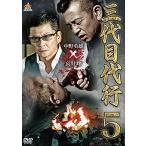 三代目代行5 [DVD]