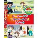 めいさくどうわ 2 ピーター・パン フランダースの犬 ピノキオ 日本語+英語 KID-1102 [DVD]