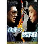 抗争の黙示録 [DVD]