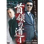 首領の道4 [DVD]