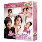 恋愛マニュアル~まだ結婚したい女完全版 コンプリート・シンプルDVD-BOX廉価版シリーズ 期間限定生産