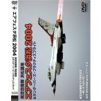 エアフェスタ浜松 2004&サンダーバーズ・プラクティスフライト [DVD]