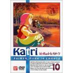 牧場の少女カトリ(10) [DVD]