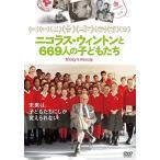 ニコラス・ウィントンと669人の子どもたち [DVD]