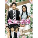 黄金の新婦 DVD-BOX5(6枚組)