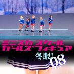 08 冬服ミニスカセット 1/144スケール女子高生フィギュア5体セット