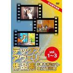 Yahoo!FR-SHOPテックス・アヴェリー作品集vol.1~vol.3 3巻お得セット 全27話収録 (日本語字幕版) [DVD]