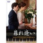 暮れ逢い スペシャルエディション [DVD]