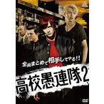 高校愚連隊2 [DVD]