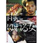 雨にゆれる女 [DVD]