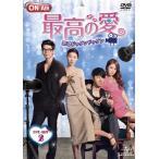 最高の愛〜恋はドゥグンドゥグン〜 DVD-SET2