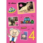 地球たんけん隊 Season.4 [DVD]