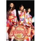 美勇伝ライブツアー2006秋 美勇伝説III~愛すCREAMとMy
