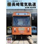 【前面展望】長崎電気軌道 [DVD]