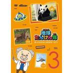 地球たんけん隊 Season.3 [DVD]