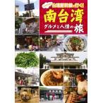 笑福亭笑瓶の台湾新幹線で行く!南台湾 グルメと人情の旅 [DVD]