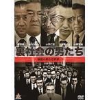 裏社会の男たち [DVD]
