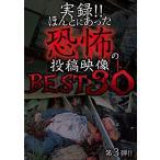 実録!!ほんとにあった恐怖の投稿映像 BEST30 第3弾 [DVD]