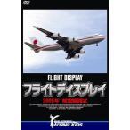 フライトディスプレイ 2005年航空観閲式 [DVD]
