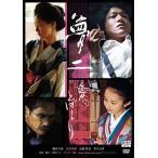 夢二 愛のとばしり [DVD]
