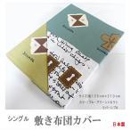 敷きカバー リバーシブルカバー 105×210日本製