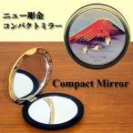 ニュー彫金コンパクトミラー 赤富士と丹頂鶴