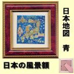 彫金日本の風景額 日本地図 青
