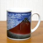 和柄マグカップ 葛飾北斎 赤富士