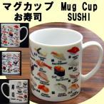和柄マグカップ 寿司