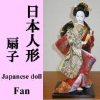 美人 日本人形 (12インチ) 扇子