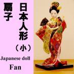 美人 日本人形 小(9インチ) 扇子