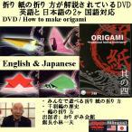 折り紙の作り方DVD