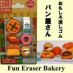 日本土産おもしろ消しゴム パン屋さん