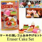 日本土産 ケーキの消しゴム メール便 送料無料
